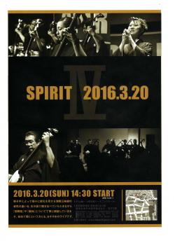 津軽三味線コンサートSprit4