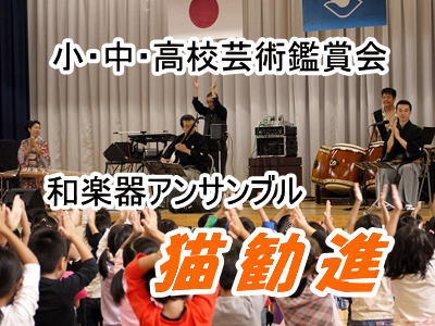津軽三味線と和楽器のアンサンブル 猫勧進 教育機関対象コンサートのご案内
