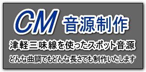 マスコミコマーシャル用津軽三味線の音源制作致します