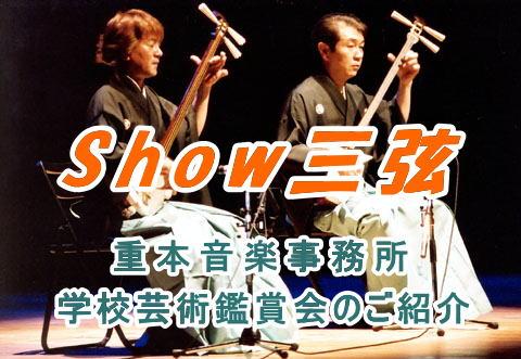 津軽三味線デュオ Show三弦 学校対象コンサートのご案内