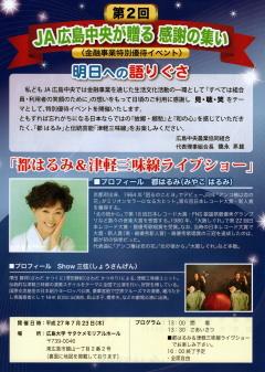 都はるみ&津軽三味線コンサート(澤田勝邦澤田勝紀)