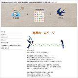 津軽三味線 邦燕ブログ