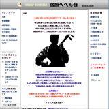 津軽三味線 邦大HP