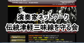 伝統津軽三味線を守る会 演奏家ネットワーク 演奏ご依頼窓口