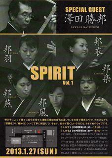 津軽三味線コンサートSprit