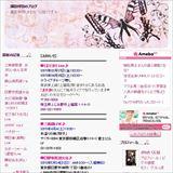 津軽三味線 邦羽ブログ