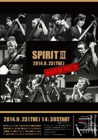 津軽三味線コンサートSprit3